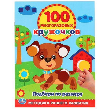 Книга УМка Подбери по размеру 100 многоразовых наклеек 242079