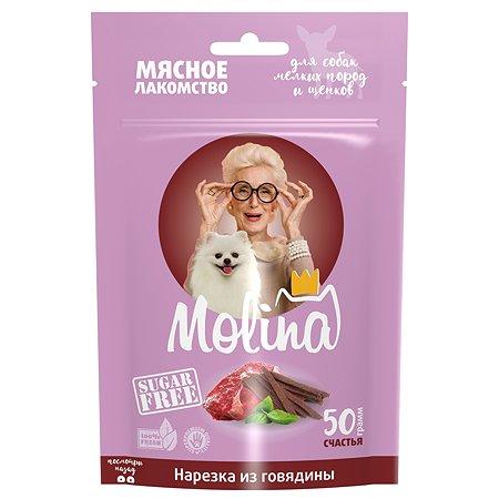Лакомство для собак Molina мелких пород нарезка из говядины 50г
