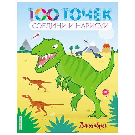 Книга Эксмо Динозавры