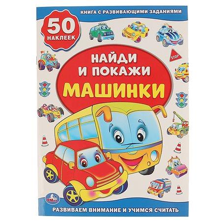 Книга УМка Найди и покажи Машинки с наклейками 239775