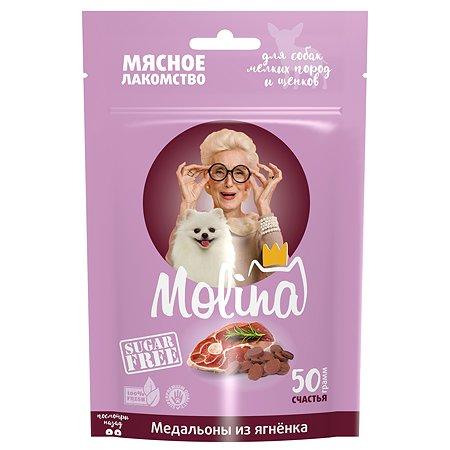 Лакомство для собак Molina мелких пород медальоны из ягненка 50г