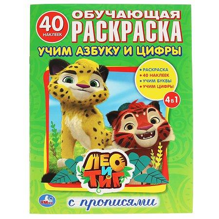 Раскраска УМка Учим азбуку и цифры Лео и Тиг с наклейками 248766