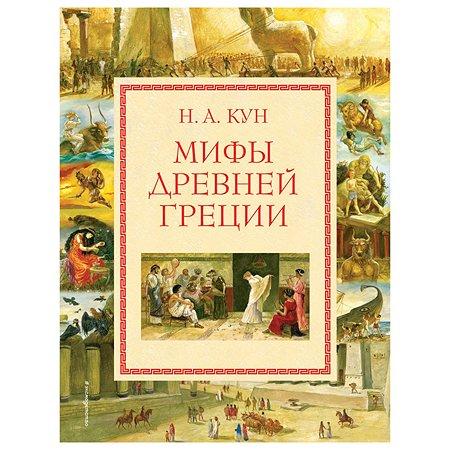 Книга Эксмо Мифы Древней Греции иллюстрации Власовой