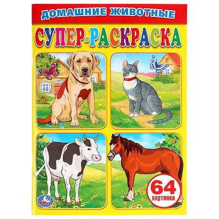 Раскраска УМка Домашние животные 188499
