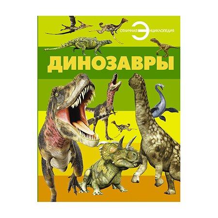 Отличная энциклопедия АСТ Динозавры.