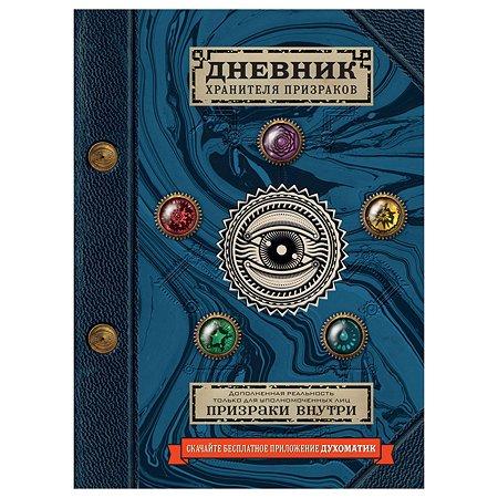 Книга Эксмо Дневник хранителя призраков с дополненной реальностью