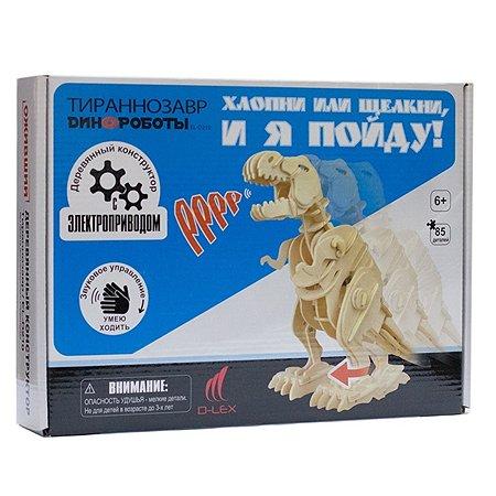 Деревянный конструктор D-LEX Тираннозавр (звуковой контроль движения)