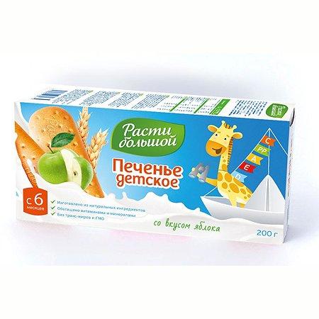 Печенье детское Расти Большой Яблоко 200 г