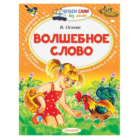 Книга АСТ Волшебное слово