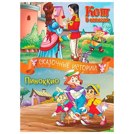 Книга ND PLAY Сказочные истории. Кот в сапогах. Пиноккио