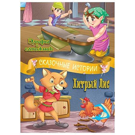 Книга ND PLAY Сказочные истории. Эльфы и сапожник. Хитрый лис