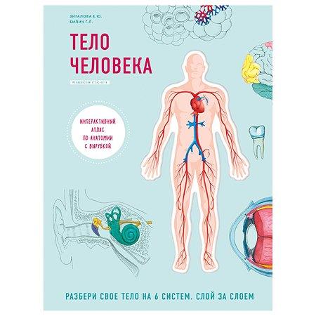 Энциклопедия Эксмо Тело человека Детский интерактивный атлас по анатомии с вырубкой Разбери свое тело на 6 систем Слой за слоем