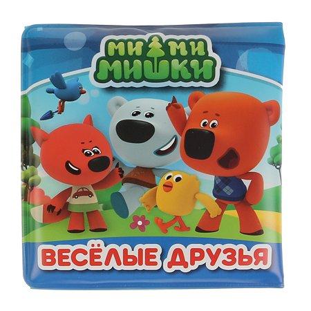Книга УМка Веселые друзья Мимимишки для ванны 268457