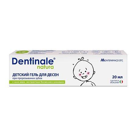 Гель для десен Dentinale natura детский 20мл 02267CU