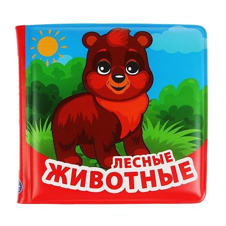 Книга для ванны УМка Лесные животные 244591