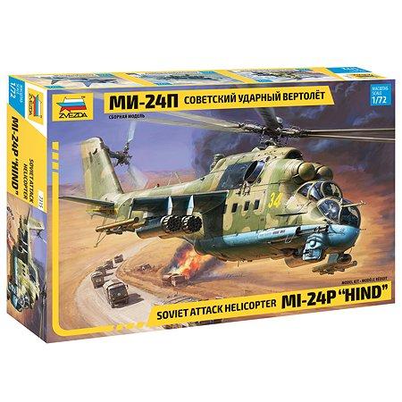Модель сборная Звезда Советский ударный вертолёт Ми-24П