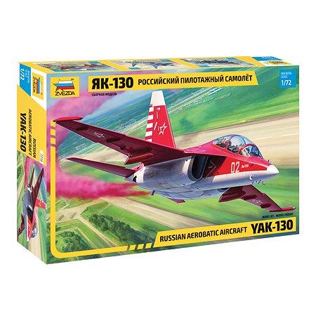 Модель сборная Звезда Российский пилотажный самолёт Як-130