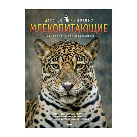 Энциклопедия для школьников Махаон Млекопитающие.