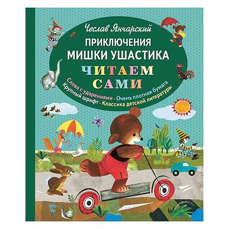 Книга Эксмо Приключения мишки Ушастика