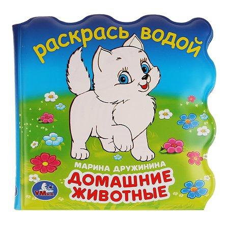 Книга для ванны УМка Домашние животные 244597