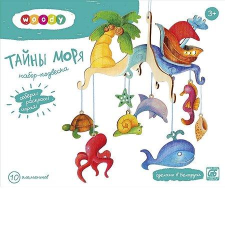 Набор Woody Тайны моря