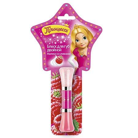 Двойной блеск для губ Принцесса Малина со сливками