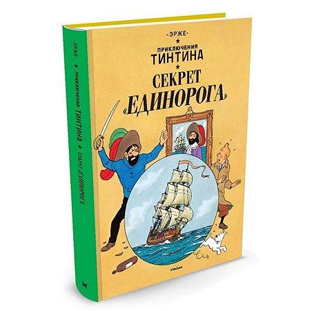 Книга Махаон Секрет Единорога