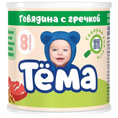 Пюре Тёма Говядина с гречкой 100 г