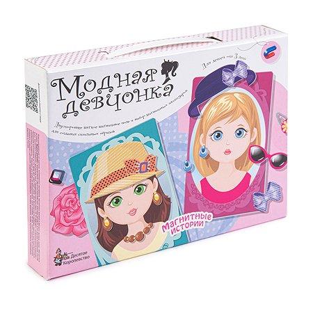 Игра магнитная Десятое королевство Модная девчонка