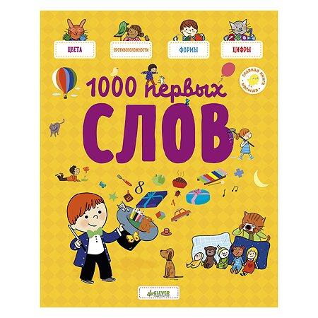 Главная книга малыша Clever 1000 первых слов