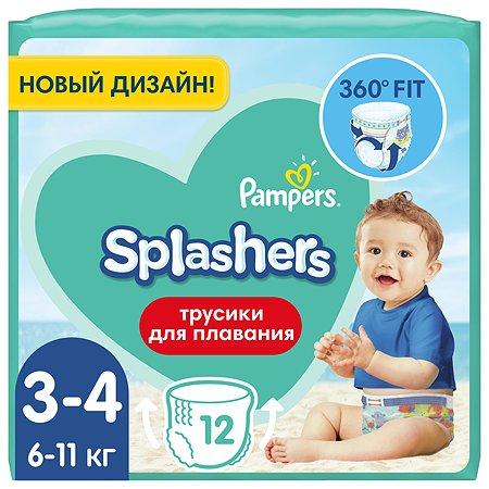 Трусики для плавания Pampers Splashers 3-4 6-11кг 12шт