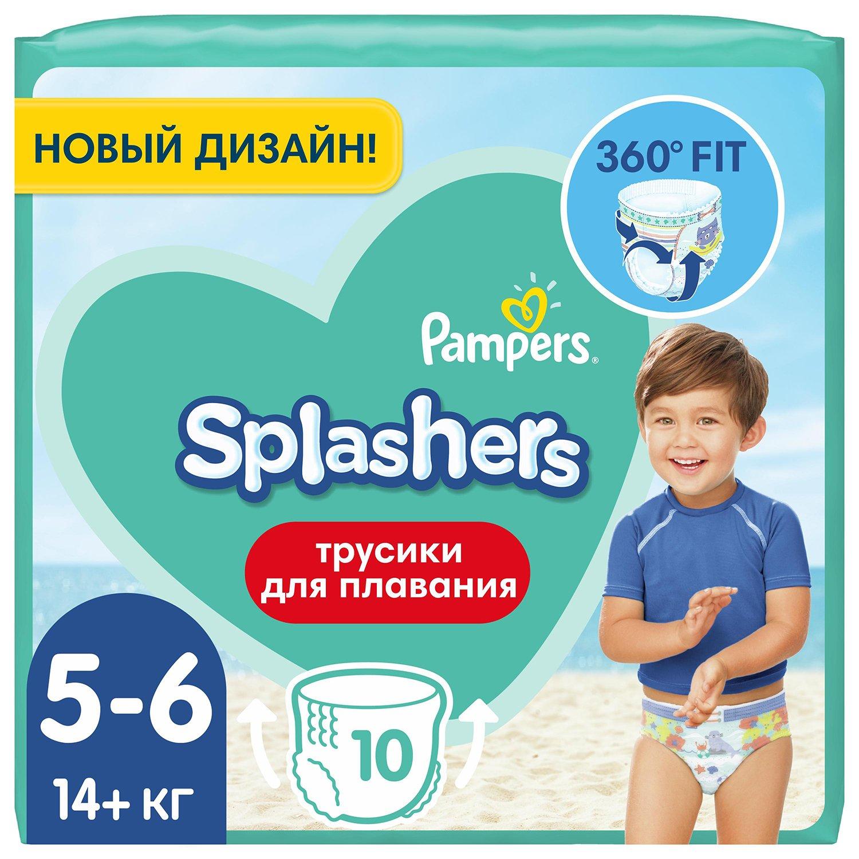 Подгузники для плавания детский мир