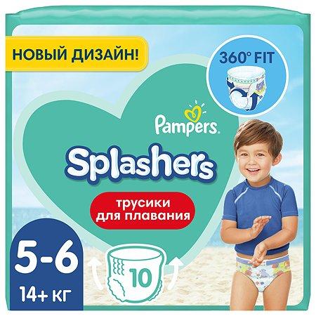 Трусики для плавания Pampers Splashers 5-6 14+кг 10шт