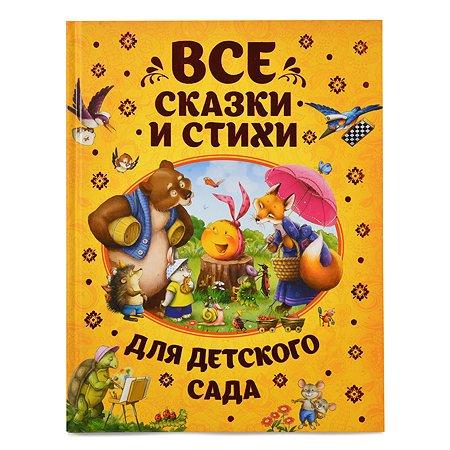 Книга Росмэн Все сказки и стихи для детского сада