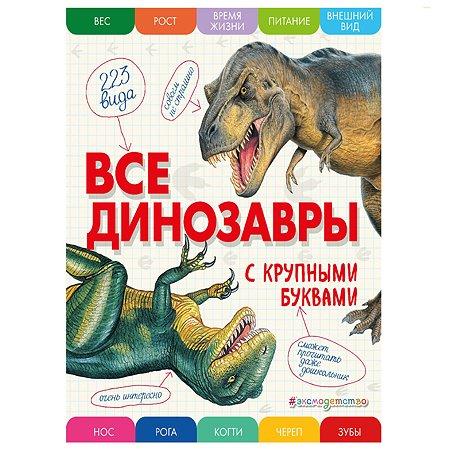 Книга Эксмо Все динозавры с крупными буквами