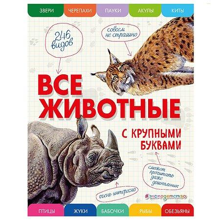 Книга Эксмо Все животные с крупными буквами