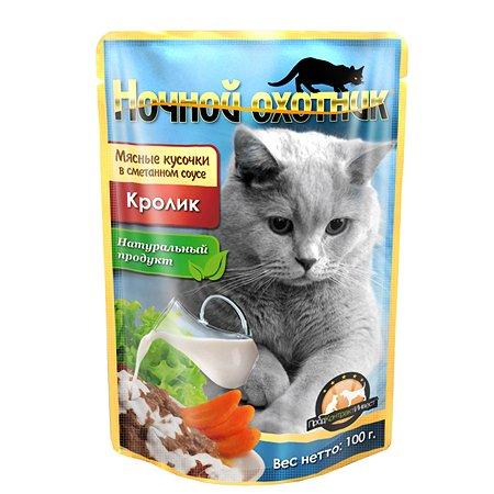 Корм для кошек Ночной охотник кролик мясные кусочки в сметанном соусе 100г