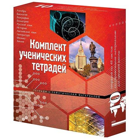 Набор тетрадей тематических Полиграф Принт А5 48л 10шт 9874
