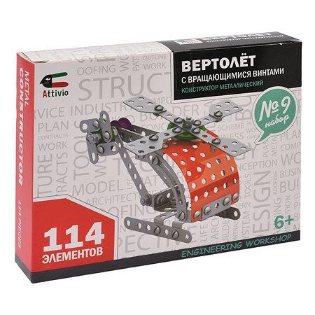 Конструктор №9 Attivio Вертолет