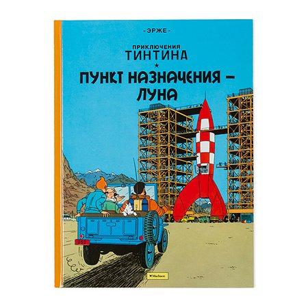 Комиксы Махаон Пункт назначения – Луна