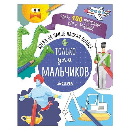 187d24a955f Раскраски для детей Clever — купить в интернет магазине Детский Мир