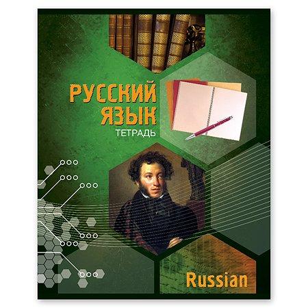Тетрадь тематическая Полиграф Принт Русский язык А5 Линия 48л 9884