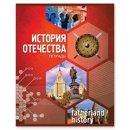 Тетрадь тематическая Полиграф Принт История отечества А5 Клетка 48л 9882