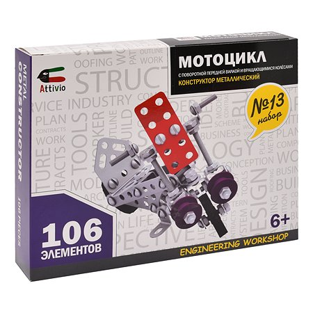 Конструктор №13 Attivio Мотоцикл