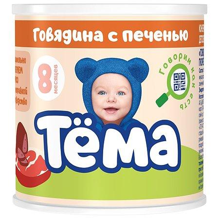 Пюре Тёма Говядина с печенью 100 г