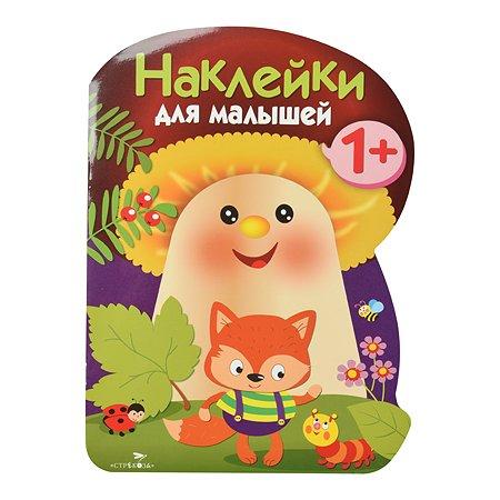 Книга Лабиринт Грибочек Выпуск 5 Наклейки для малышей