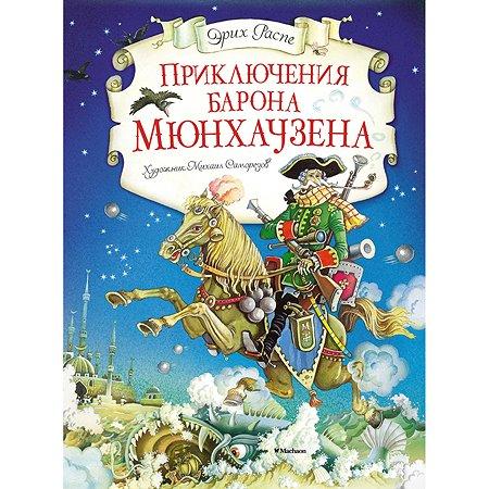 Книга Махаон Приключения барона Мюнхаузена