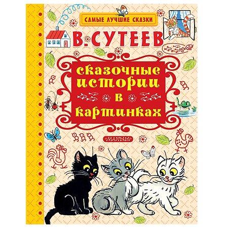 Книга АСТ Сказочные истории в картинках
