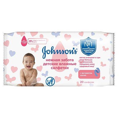 Салфетки влажные Johnson's Нежная забота 20шт
