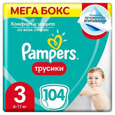 Подгузники-трусики Pampers Pants 6-11кг 104шт